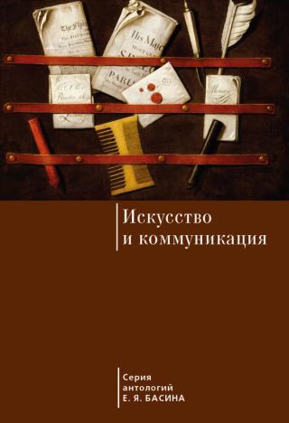 Искусство и коммуникация