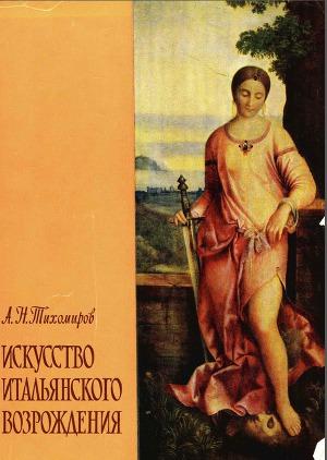 Искусство итальянского возрождения