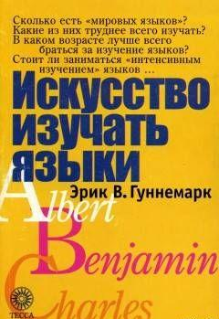Искусство изучать языки