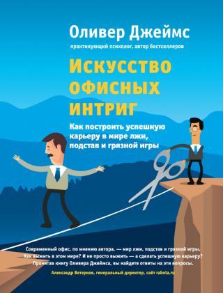 Искусство офисных интриг [Как построить успешную карьеру в мире лжи, подстав и грязной игры]