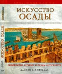 Искусство осады. Знаменитые штурмы и осады античности