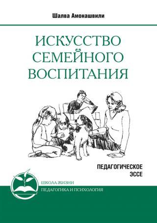 Искусство семейного воспитания [Педагогическое эссе]