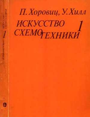 Искусство схемотехники. Том 1 (Изд.4-е)