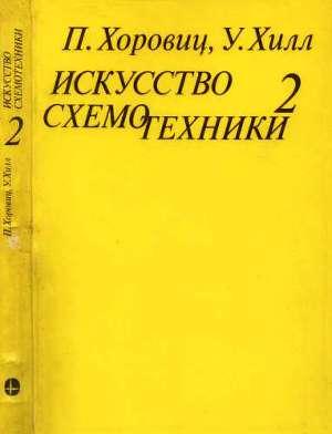Искусство схемотехники. Том 2 (Изд.4-е)