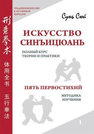 Искусство Синъицюань. Том 1: Пять Первостихий