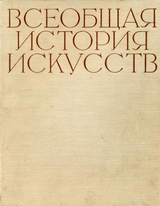 Искусство средних веков. Книга первая