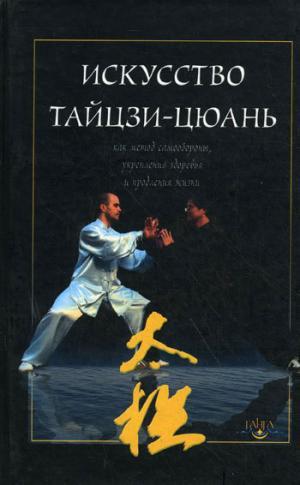 Искусство тайцзи-цюань как метод самообороны, укрепления здоровья и продления жизни