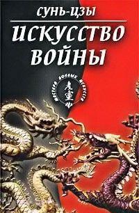 Искусство войны (в переводе академика Н. И. Конрада)