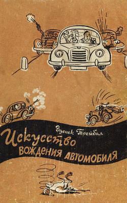 Искусство вождения автомобиля (с иллюстрациями)