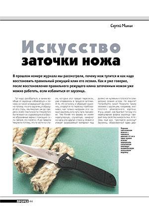 Искусство заточки ножа (продолжение)