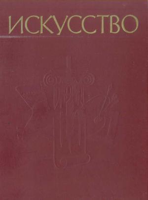 Искусство: Живопись, скульптура, архитектура, графика. Часть 1: Древний мир, средние века, эпоха Возрождения
