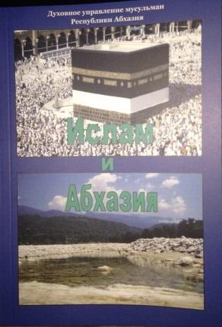 Ислам и Абхазия