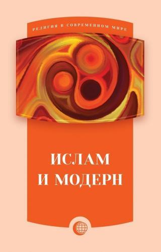 Ислам и модерн (сборник статей)
