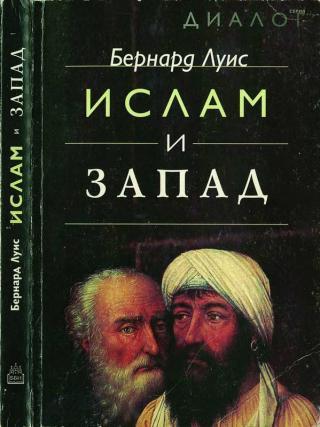 Ислам и Запад [Maxima-Library]