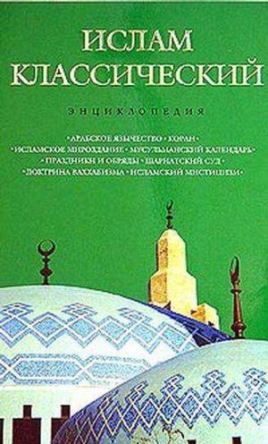 Ислам классический: энциклопедия