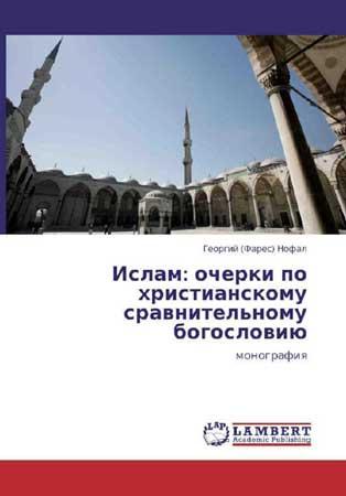Ислам: очерки по христианскому сравнительному богословию. Монография