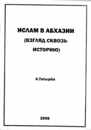 Ислам в Абхазии (Взгляд сквозь историю)
