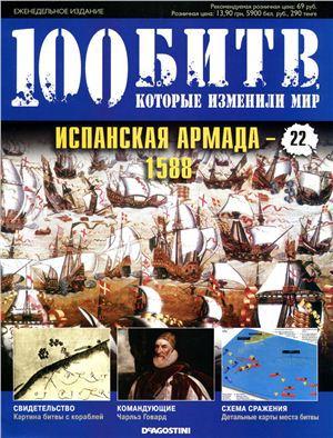 Испанская Армада - 1588