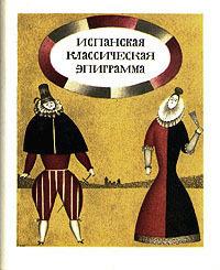 Испанская классическая эпиграмма