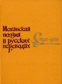 Испанская поэзия в русских переводах, 1792-1976