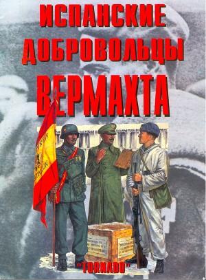 Испанские добровольцы Вермахта