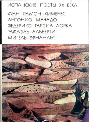 Испанские поэты XX века