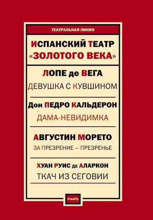 """Испанский театр """"Золотого века"""". Пьесы (сборник)"""