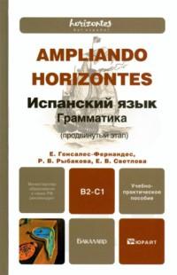 Испанский язык. Грамматика (продвинутый этап) [Учебно-практическое пособие для бакалавров]