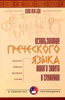 Использование греческого языка Нового Завета в служении