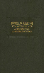 Исповедь англичанина, любителя опиума [Confessions of an English Opium-Eater, 1822]