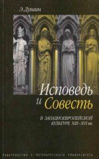 Исповедь и совесть в западноевропейской культуре XIII-XVI вв