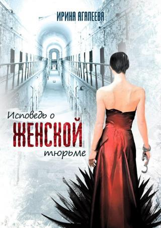 Исповедь о женской тюрьме