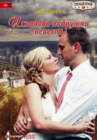 Исповедь подружки невесты