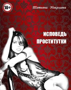 Исповедь проститутки (СИ)
