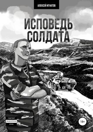 Исповедь солдата