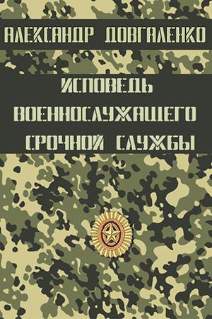Исповедь военнослужащего срочной службы [Art of War]