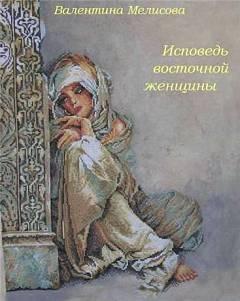 Исповедь восточной женщины