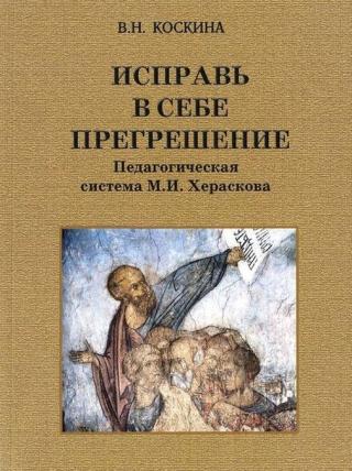 Исправь в себе прегрешение. Педагогическая система М. И. Хераскова