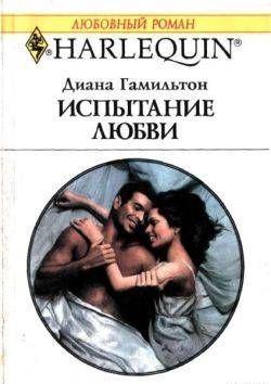 Испытание любви