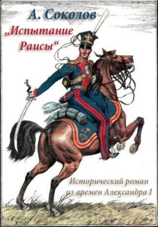 """Испытание Раисы (""""Красный кабачок"""")"""