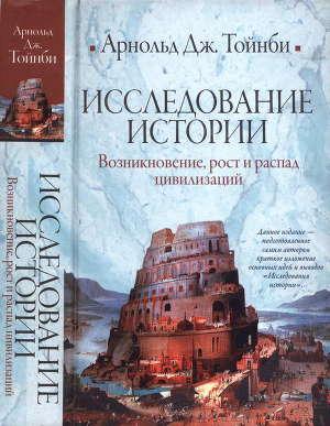 Исследование истории. Том I: Возникновение, рост и распад цивилизаций.