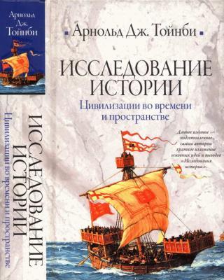 Исследование истории. Том II [Цивилизации во времени и пространстве]