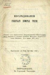 Исследование северного поморья России