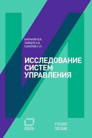 Исследование систем управления: учебное пособие