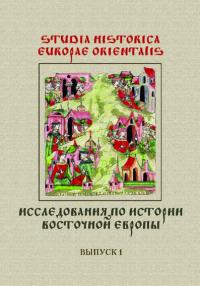 Исследования по истории Восточной Европы. Выпуск 1 (Научный сборник)
