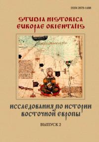 Исследования по истории Восточной Европы. Выпуск 2 (Научный сборник)