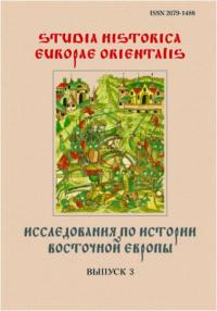 Исследования по истории Восточной Европы. Выпуск 3 (Научный сборник)