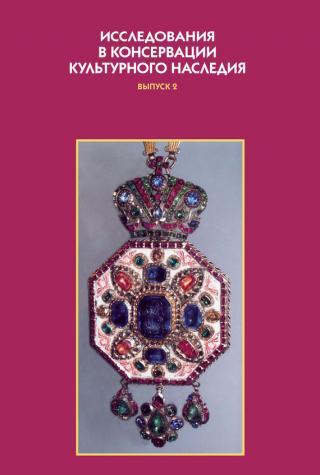 Исследования в консервации культурного наследия. Выпуск 2
