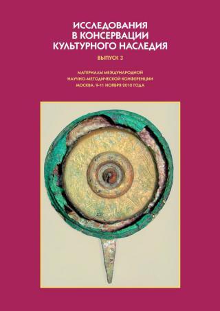 Исследования в консервации культурного наследия. Выпуск 3