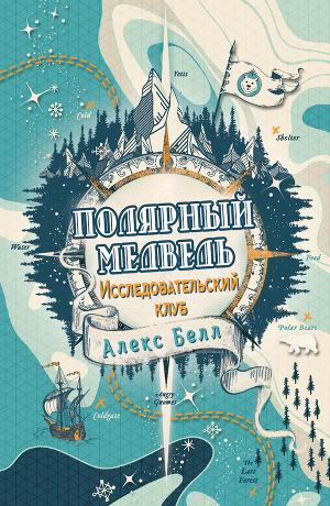 Исследовательский клуб «Полярный медведь» (ЛП)